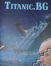 корица на книгата TITANIK.BG
